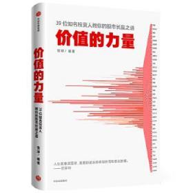 正版书籍价值的力量 未知 中信出版集团股份有限公司