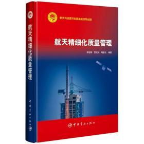 航天科技出版基金航天精细化质量管理