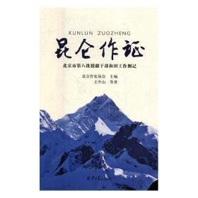 正版书籍昆仑作证-北京市第八批援疆干部和田工作侧记 未知 同心