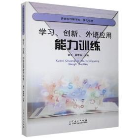 正版书籍学习、创新、外语能力训练 未知 山东人民出版社