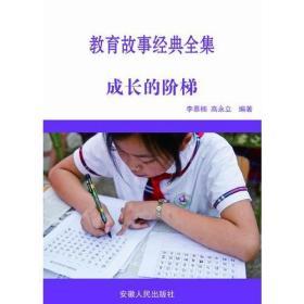 正版书籍新学校与教育系列丛书--成长的阶段 未知 安徽人民