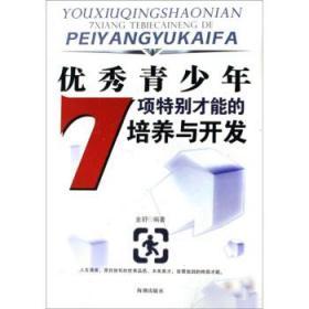 正版书籍优秀青少年7项特别才能的培养与开发 未知 海潮出版社