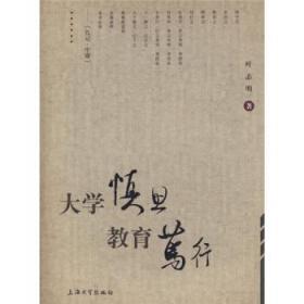 正版书籍大学慎思 教育笃行 未知 上海大学