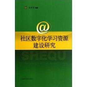 正版书籍社区数字化学习资源建设研究 未知 上海科学技术