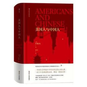 正版书籍美国人与中国人 (美)许烺光著 浙江人民出版社