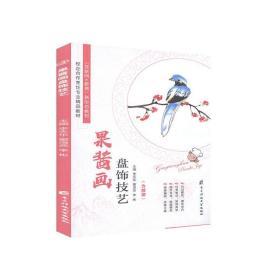 正版书籍果酱画盘饰技艺(全彩)(含微课) 未知 电子科技大学出