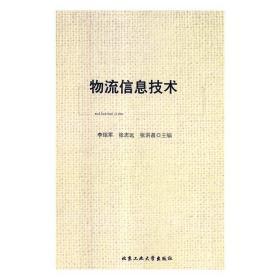 正版书籍物流信息技术 未知 北京工业大学出版社