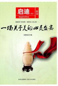 正版书籍启迪文丛:一场关于美的心灵盛宴 未知 吉林文史