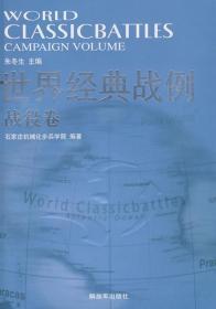 正版书籍世界经典战例:战役卷 未知 解放军