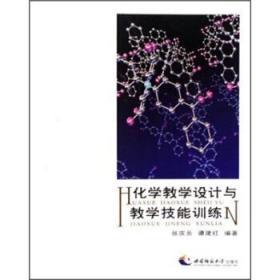 正版书籍化学教学设计与教学技能训练 未知 西南师范大学