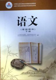 正版书籍语文 基础模块 下册 未知 人教