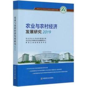 正版书籍农业与农村经济发展研究2019 未知 中国农业出版社