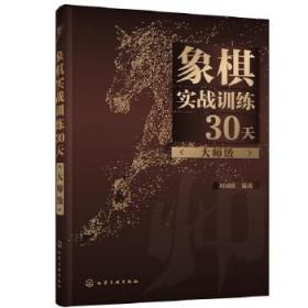 象棋实战训练30天(大师级)