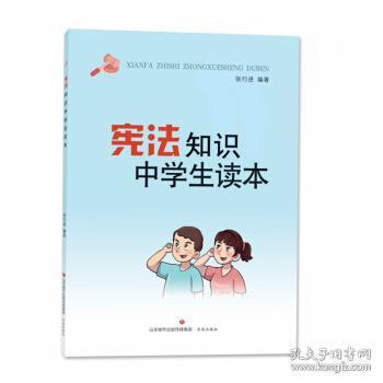宪法知识中学生读本