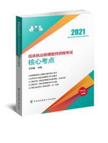 正版临床执业助理医师资格考试核心考点(2021年)未知中国协和医科