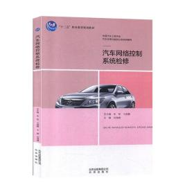 正版汽车网络控制系统检修未知北京