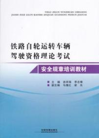 正版铁路自轮运转车辆驾驶资格理论考试安全规章培训教材未知中国
