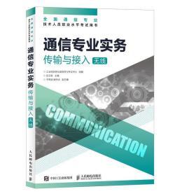 正版通信专业实务——传输与接入(无线)未知工业和信息化部教育