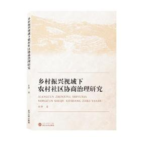 乡村振兴视域下农村社区协商治理研究  张锋 著 武汉大学出版社 9787307219052