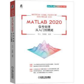 MATLAB 2020信号处理从入门到精通