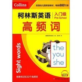 柯林斯英语高频词(入门级)