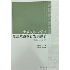 少数民族大学生思想政治教育发展报告:2004-2018