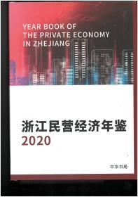 浙江民营经济年鉴2020