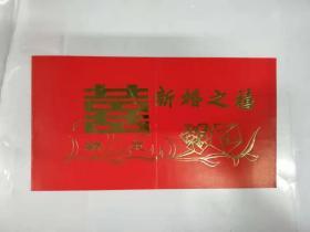 请柬——新婚之禧(集体婚礼)(北京市总工会、共青团北京市委员会、北京市妇女联合会、北京市青年联合会、北京市文化局、中国青年报、北京青年报)