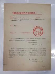 历史资料——中国共产党陕西省委组织部(关于阎锡山统治时期的山西省的一些政治和组织的情况)(1936年到1940年)