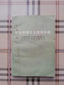 社会帝国主义国家苏联(馆藏书)