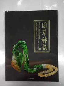 画册——国粹神韵(2014.古今翡翠艺术之旅特展)