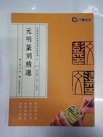 书法册——元明篆刻精选(中国历代篆刻精选必临系列4)