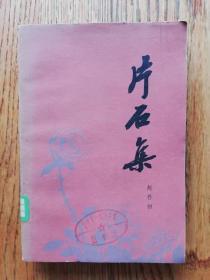 片石集(馆藏书)
