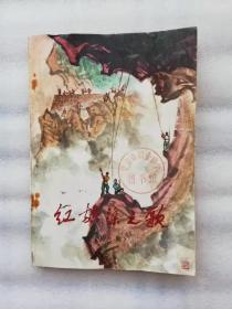 红旗渠之歌(诗集)(馆藏书)