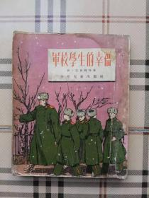 军校学生的幸福(馆藏书)