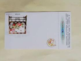 明信片——中国邮政(有奖)明信片(牡丹地屏  HP  1998(12-4))