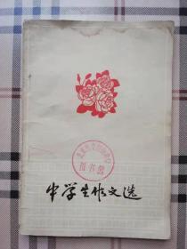 中学生作文选(馆藏书)
