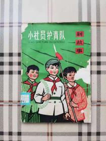 新故事——小社员护青队(馆藏书)