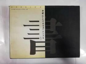 书法册——中华世纪之光中国书画大展作品集