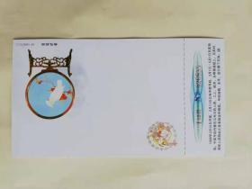 明信片——中国邮政(有奖)明信片(梅花鹦鹉   HP  1998(12-1))