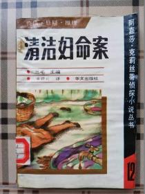 阿加莎.克莉丝蒂侦探小说丛书12——清洁妇命案(奇情.悬疑.推理)(馆藏书)