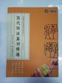 书法册——清代浙派篆刻精选(中国历代篆刻精选必临系列5)