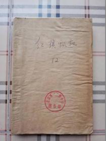 红旗飘飘12(江西革命斗争回忆选辑)(馆藏书)