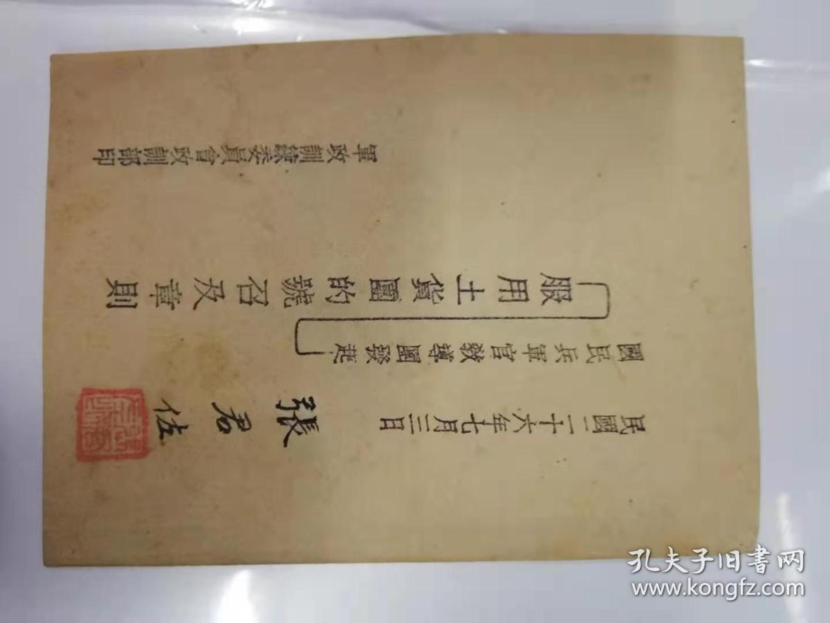 国民兵军官教导团发起服用土货团的号召及章则