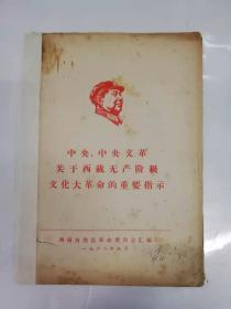 历史资料——中央、中央文革关于西藏无产阶级文化大革命的重要指示(西藏自治区革命委员会汇编)