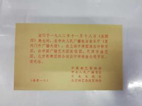 请柬——中国广播艺术团说唱团、天津市曲艺团、北京歌舞团联合演出(中国曲艺家协会、中央人民广播电台、中央电视台、北京曲艺杂技家协会)