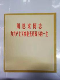 画册——周恩来同志为共产主义事业光辉战斗的一生