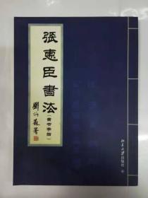 书法册——张惠臣书法(隶书字帖)
