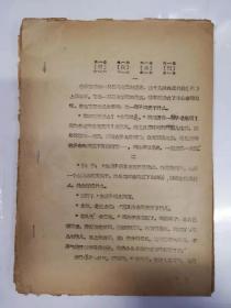 历史资料——民间故事选(油印)(老鼠金巴、猛狮和小兔、聪明的小青蛙、卖顶针等等)(共四册)