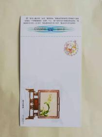 明信片——中国邮政(有奖)明信片(绿叶昙花   HP  1998(12-6))